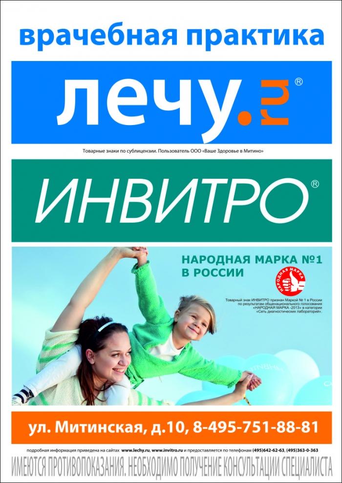 Поликлиника 12 саратов электронная регистратура